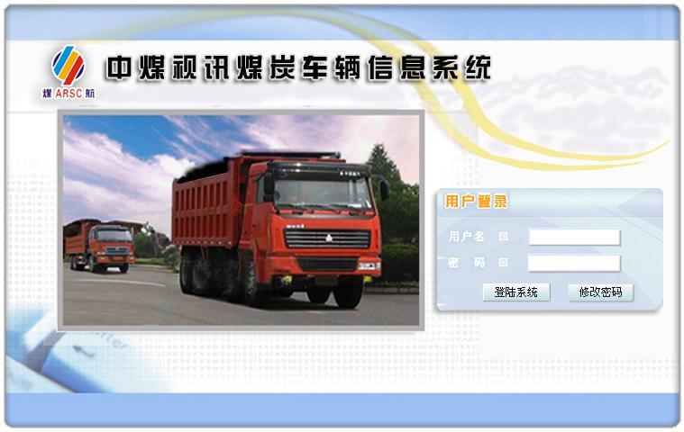 煤炭行业运输车辆应用系统