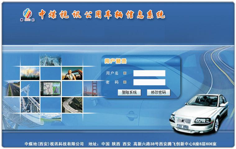 私家车行业应用系统