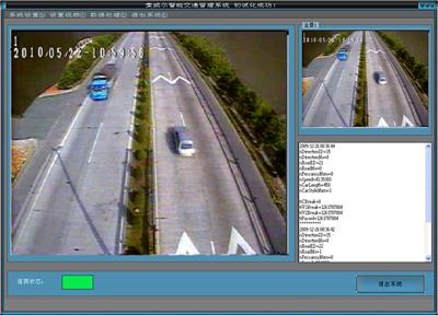 交通量信息调查系统