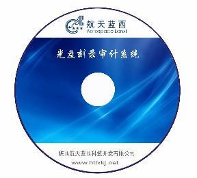 光盘刻录审计系统