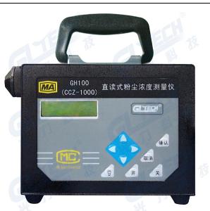 GH100(CCZ-1000)直读式粉尘浓度测量仪