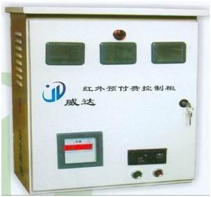 红外预付费电能计量控制装置