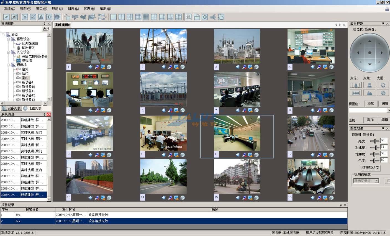 特雅丽视频联网集中监控管理平台软件