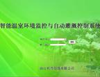 智能温室环境与自动灌溉控制系统