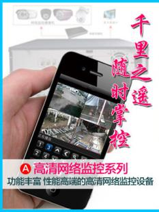手机远程监控系统