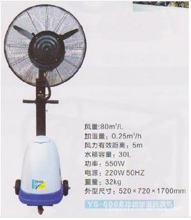 设施农业设备--YS-600型号多功能加湿回潮机