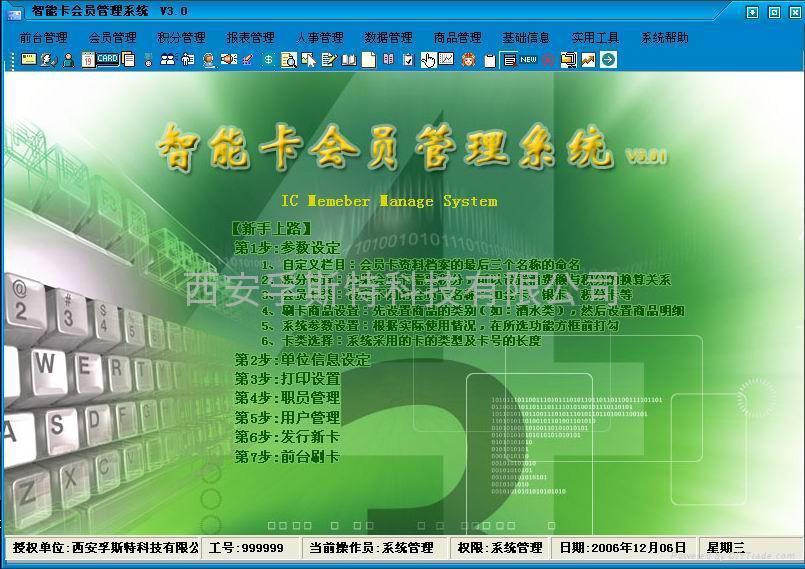 会员消费管理软件