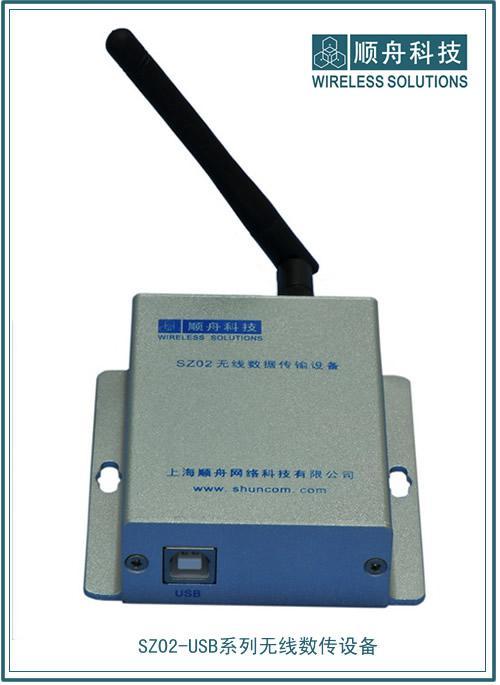 物联网无线数传模块SZ02