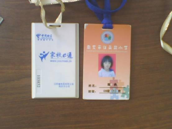 电子学生证标签