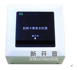 非接触式智能卡水控器