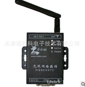 工业DTU ZigBee无线网络数传子模块 标准串口 透明传输 FK21ZC-R