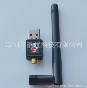 高速上网卡WIFI无线接收发射器