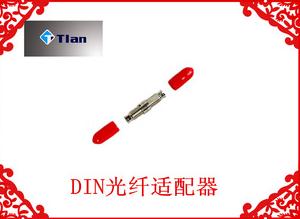 DIN光纤适配器