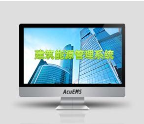 AcuEMS建筑能源管理系统