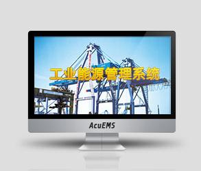 AcuEMS工业能源管理系统