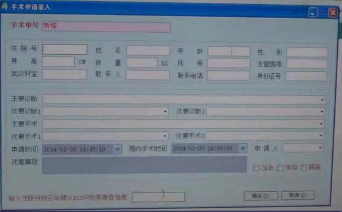 中鸿医院手术麻醉管理系统